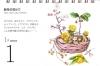 本田尚子カレンダー0101