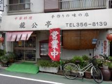 112_ryuukoutei002.jpg