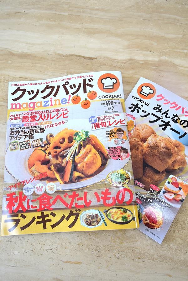 クックパッドmagazine 2 600