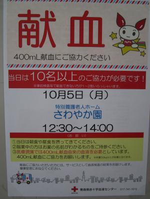 h27献血