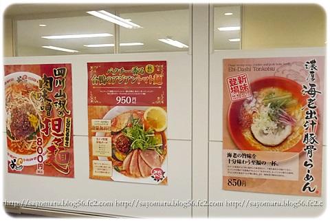 sayomaru14-530.jpg