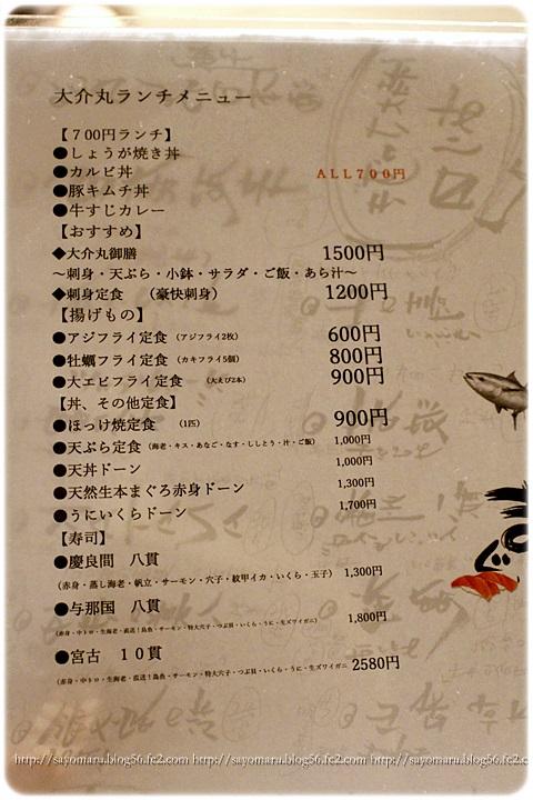 sayomaru14-572.jpg