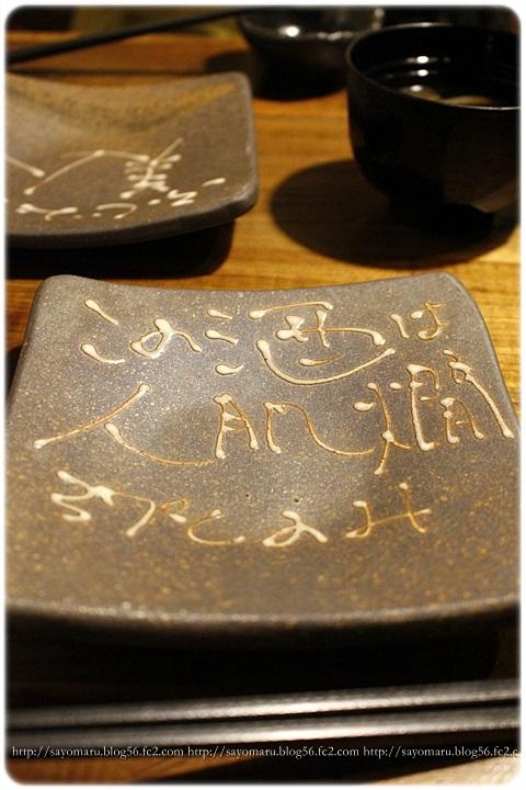 sayomaru14-577.jpg