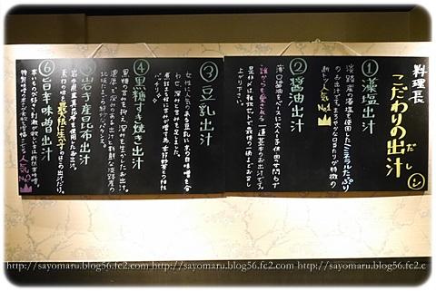sayomaru14-659.jpg