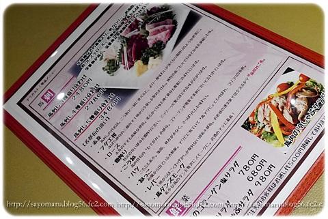 sayomaru14-663.jpg
