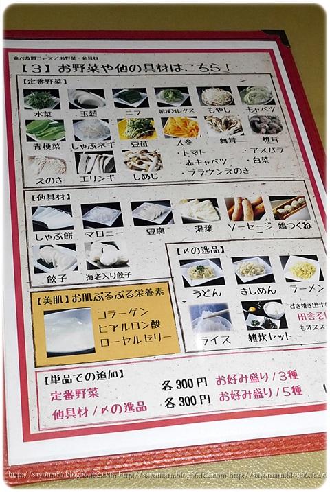 sayomaru14-678.jpg