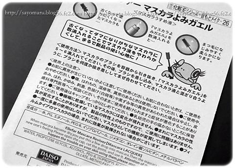 sayomaru14-703.jpg