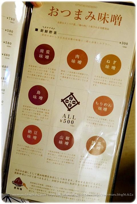 sayomaru15-360.jpg