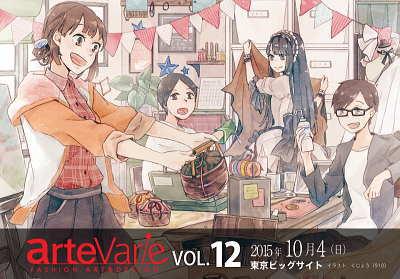 10/4 【arte Varie 12】参加します!! 【HoneySnow】 チ34/東2
