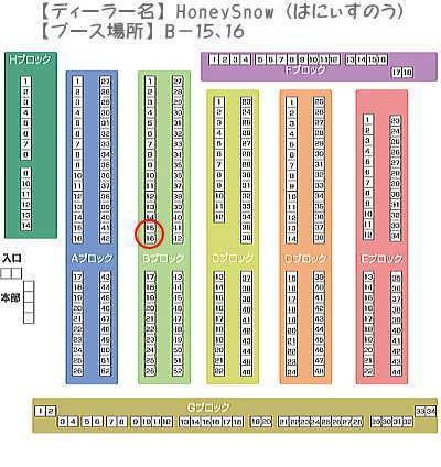 AK-GARDEN 9、参加します!! 【HoneySnow】 B-15.16