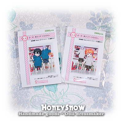 【HoneySnow】 るちゃどぉる様 11月納品分 発送しました!!