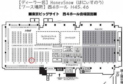 12/6 【I・DOLL VOL.45】参加します!! 【HoneySnow】 H47.48