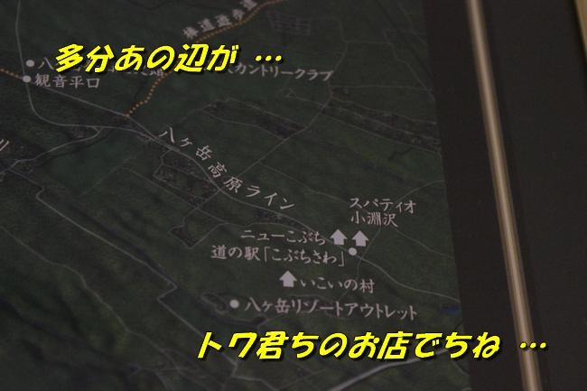 睡眠地図矢沢 020