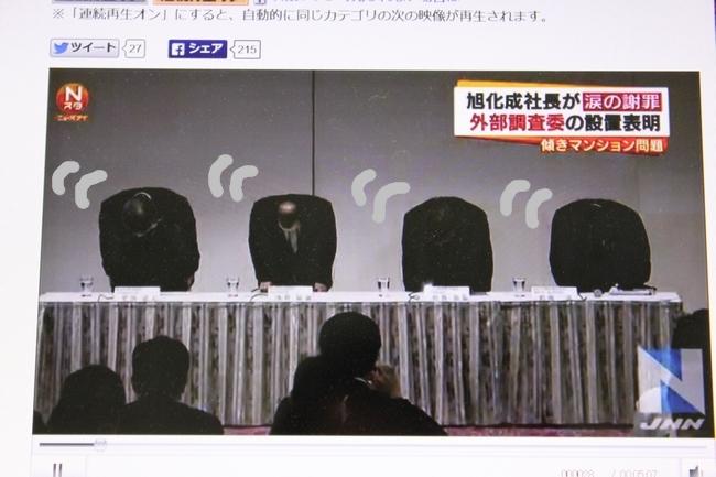 プール&旭化成謝罪 119
