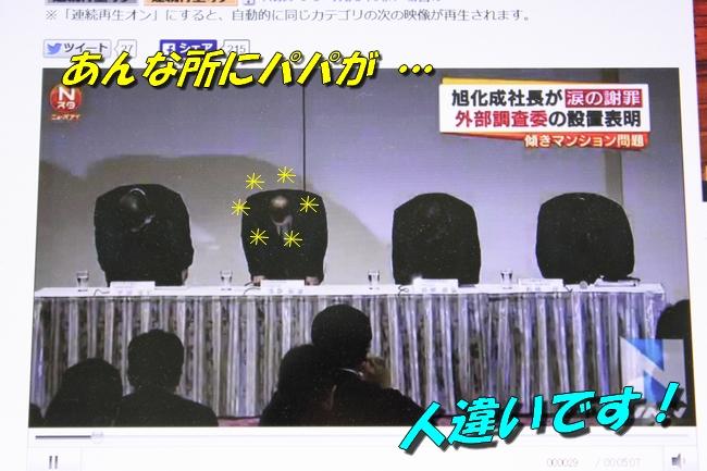 プール&旭化成謝罪 120