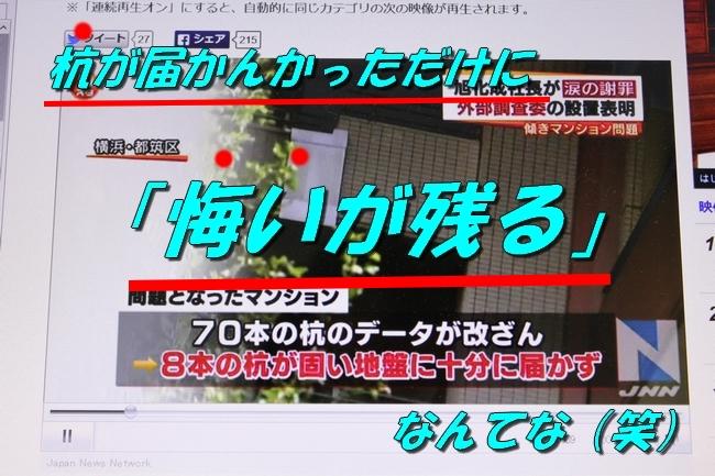 プール&旭化成謝罪 123