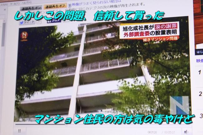 プール&旭化成謝罪 148