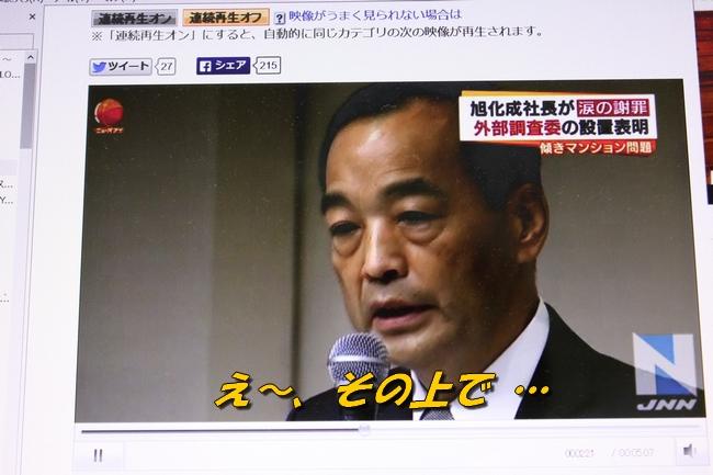 プール&旭化成謝罪 125