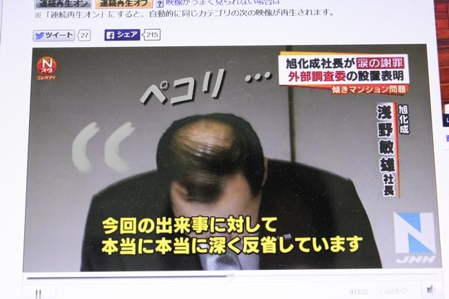 プール&旭化成謝罪 128