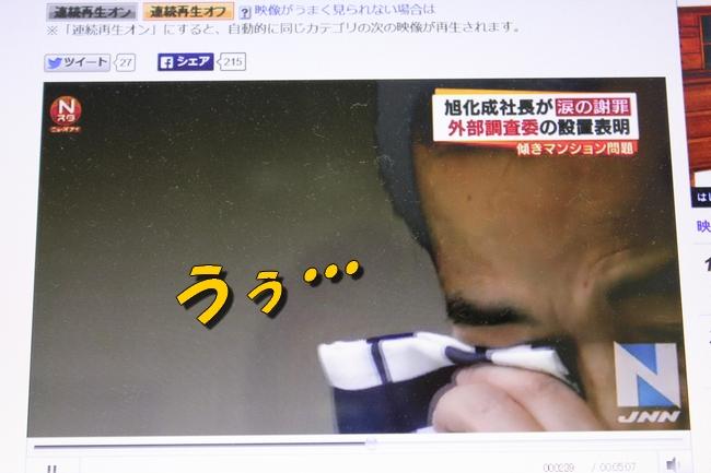 プール&旭化成謝罪 129
