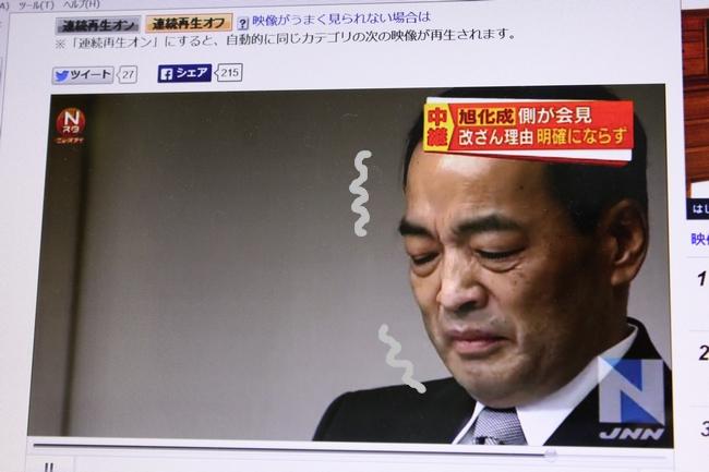 プール&旭化成謝罪 137