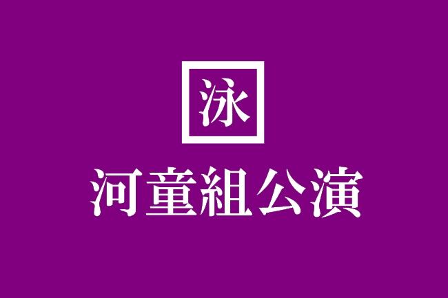 プール&旭化成謝罪 209