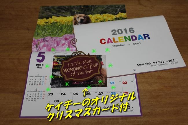 どろろんえんまさんカレンダー 009