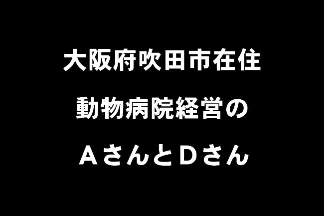 with こなつ&さくら 121