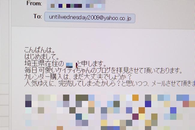 メール 004