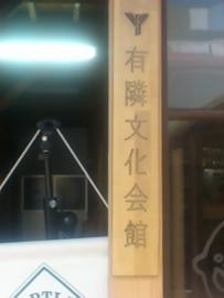 有隣文化会館看板。