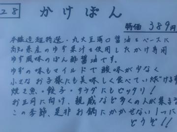 手書きチラシ。
