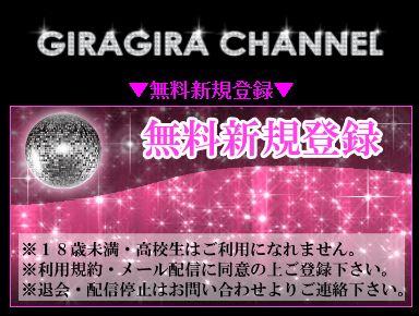 giragira channel ギラギラチャンネル 株式会社actrive 出会い系