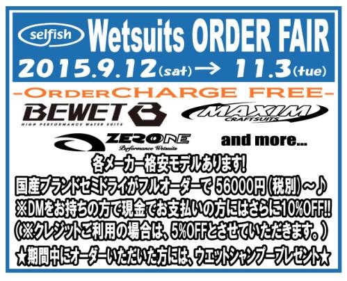 orderfair15fallhp.jpg