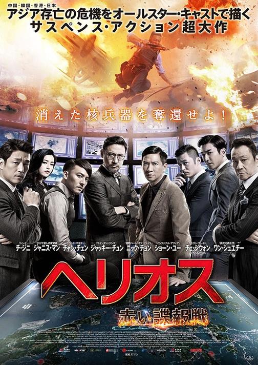 ヘリオス 赤い諜報戦 (2015)