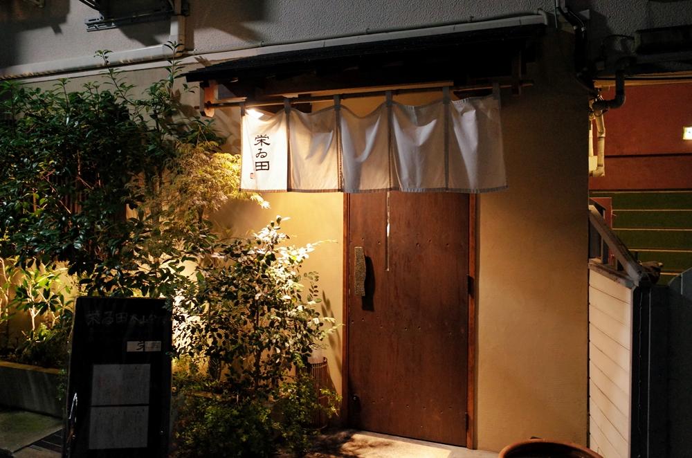 栄ゐ田 本山分店