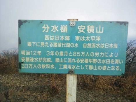 分水嶺の説明板