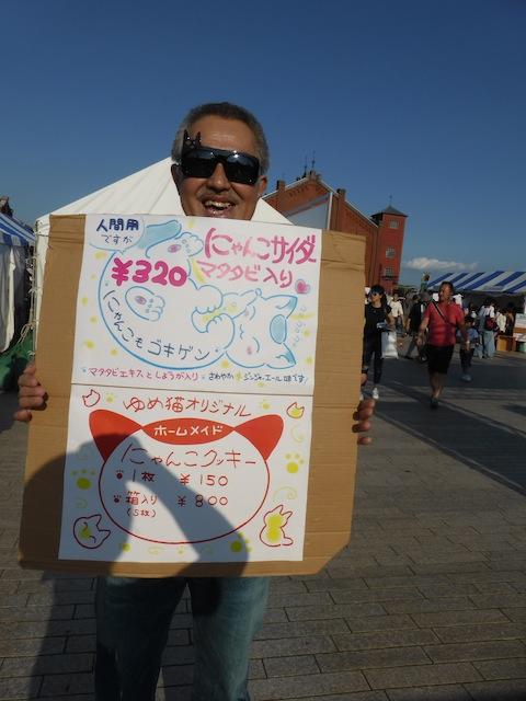 広告マン猫之丞P1090141