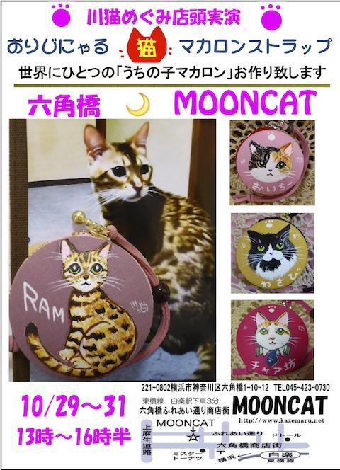 秋の実演MOONCAT2015