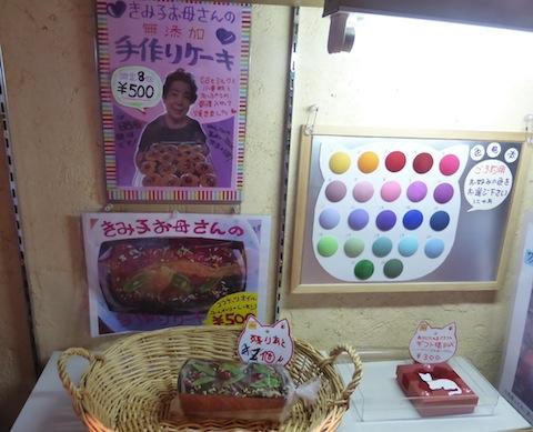 ケーキ残り1個P1100697
