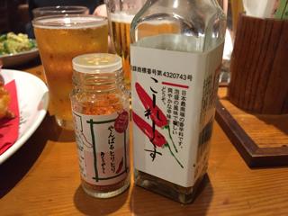 沖縄の辛味調味料