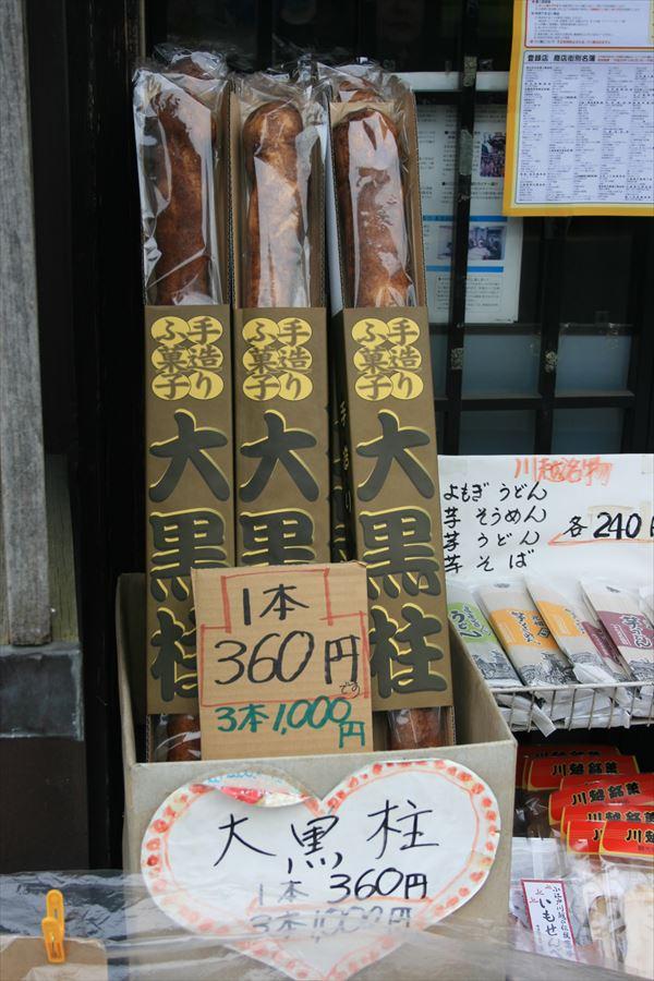 1204 埼玉東京011