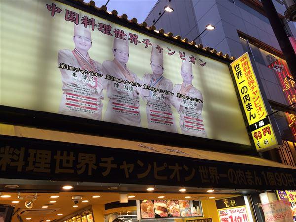 1210 東京→神奈川033