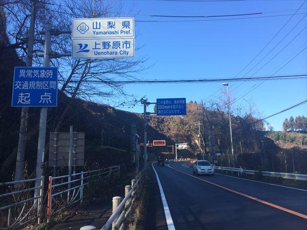 1213 神奈川→山梨007