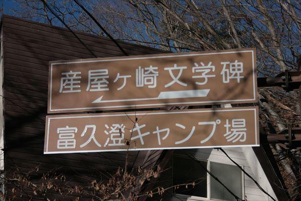 1214 山梨→静岡011