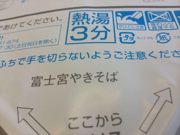 1214 山梨→静岡017