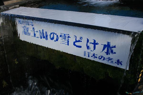 1214 山梨→静岡031