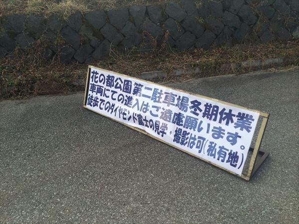1214 山梨→静岡036