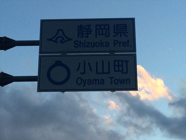 1214 山梨→静岡051