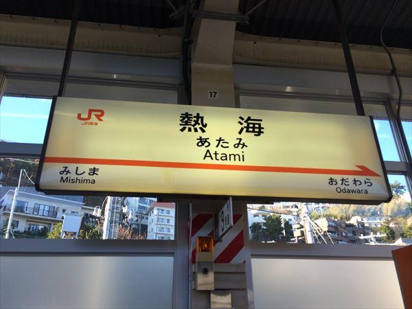 1217 静岡011