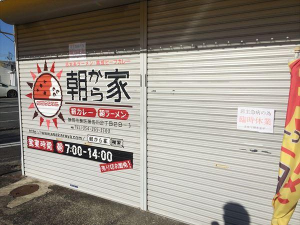 1223 静岡001